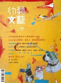 幼獅文藝2015.06月號 精選版