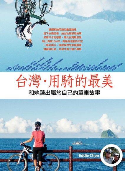台灣.用騎的最美~和她騎出屬於自己的單車故事