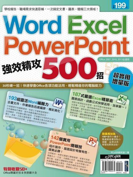 Word、Excel、PowerPoint 強效精攻500招 (超實用增量版)
