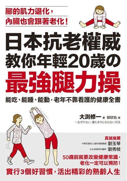 日本抗老權威教你年輕20歲的最強腿力操:能吃、能睡、能動,老年不靠看護的健康全書