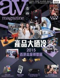 AV magazine雙周刊 626期 2015/08/18