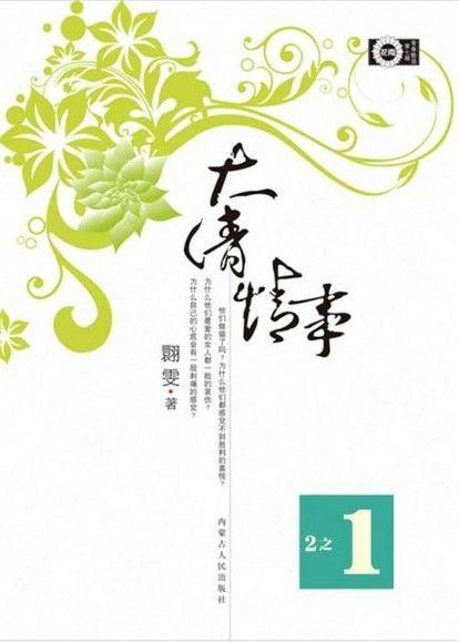 花雨045_大清情事(二之一)