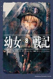 幼女戰記 (8)(小說)