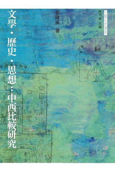 文學歷史思想:中西比較研究