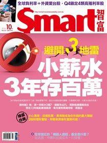 Smart 智富 10月號/2016 第218期
