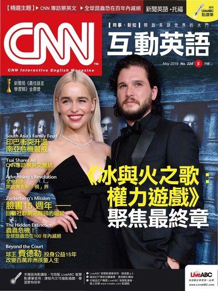 CNN互動英語 05月號/2019 第224期
