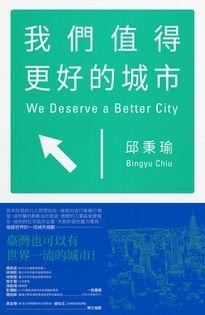 我們值得更好的城市