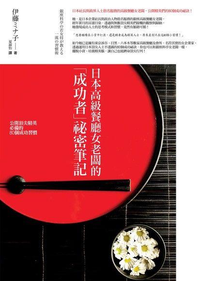 日本高級餐廳女老闆的「成功者」祕密筆記