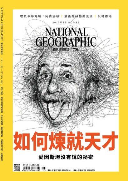 國家地理雜誌2017年5月號