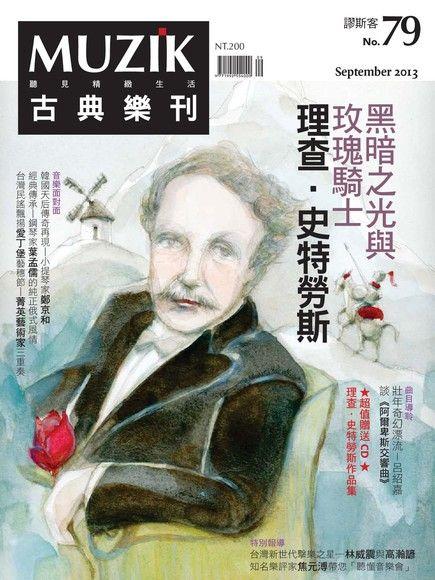 MUZIK古典樂刊 09月號/2013 第79期 (右翻)