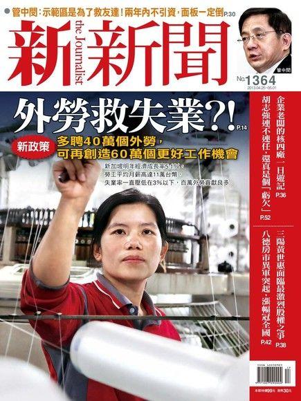 新新聞 第1364期 2013/04/25