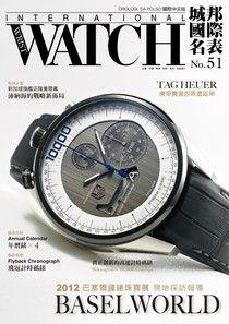 城邦國際名表雙月刊 05-06月號/2012 第51期