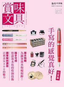 【电子书】賞味文具【022期】