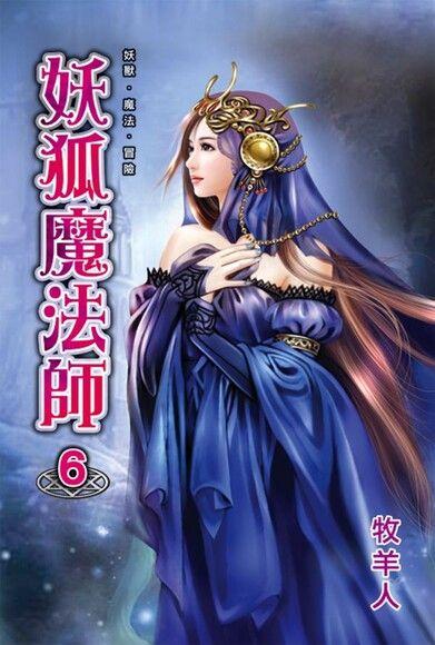 妖狐魔法師6(完)