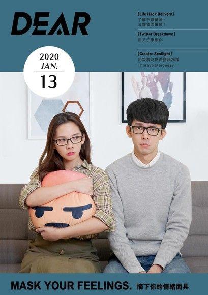 DEAR 01月號/2020 第13期