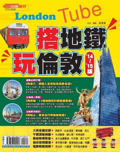 搭地鐵玩倫敦 '14-'15版