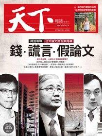 天下雜誌 第620期 2017/04/12