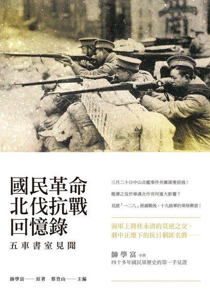 國民革命北伐抗戰回憶錄--五車書室見聞