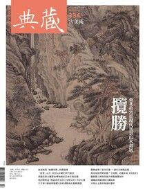 典藏古美術 07月號/2020 第334期
