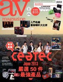 AV magazine雙周刊 578期 2013/10/11