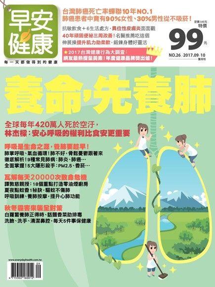 早安健康雙月刊 09+10月號/2017 第26期