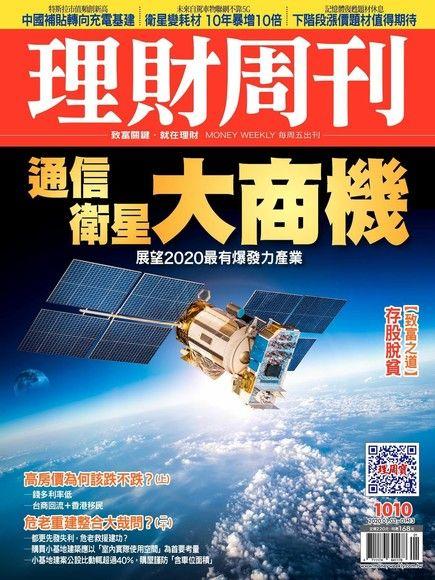 理財周刊 第1010期 2020/01/03