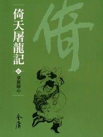 倚天屠龍記5:群雄歸心