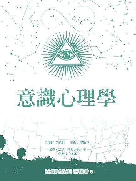 美國夢的詮釋系列叢書7