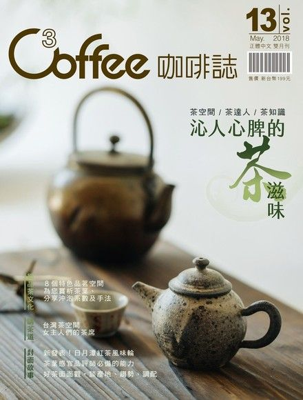 C³offee 咖啡誌 5月號/2018第13期