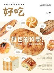 好吃 25:麵包的科學!麵粉X酵母X鹽X水的美味方程式