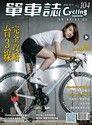 Cycling Update單車誌雙月刊 10-11月號 2018年 第104期