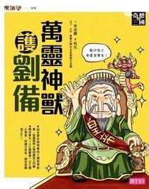 奇想三國2:萬靈神獸護劉備