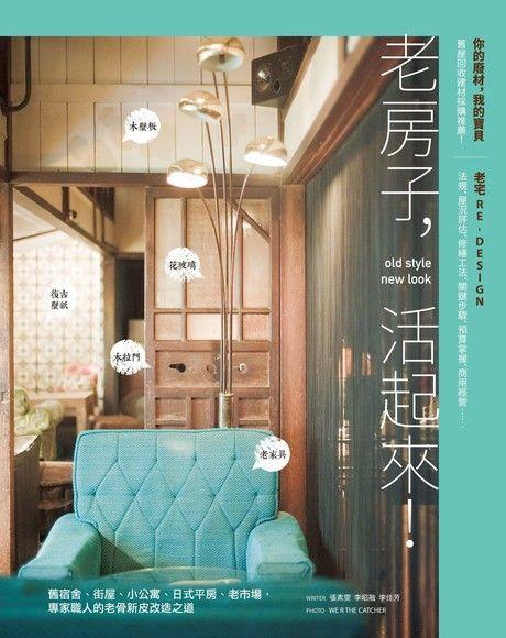 老房子,活起來!:舊宿舍、街屋、小公寓、日式平房、老市場,專家職人的老骨新皮改造之道