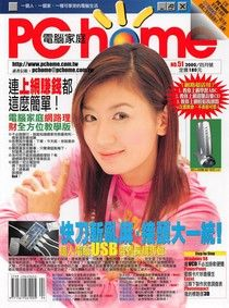 PC home 電腦家庭 04月號/2000 第051期