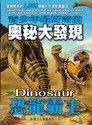 奧秘大發現:恐龍霸主