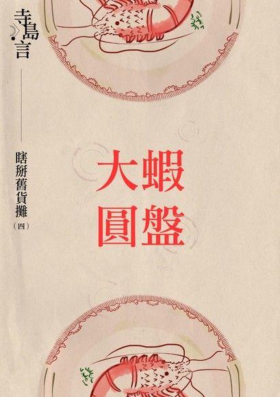 瞎掰舊貨攤(四):大蝦圓盤
