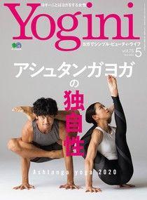Yogini Vol.75 【日文版】