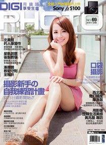 DIGIPHOTO 數位相機採購活用雙月刊 09-10月號/2014 第69期