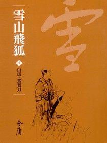 雪山飛狐2:白馬‧鴛鴦刀