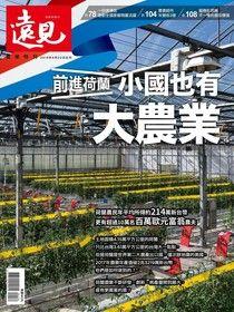 遠見雜誌趨勢特刊:前進荷蘭 小國也有大農業