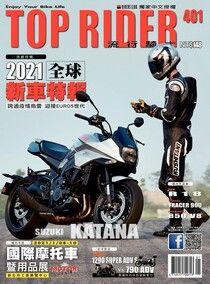 流行騎士Top Rider 01月號/2021 第401期