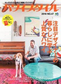 HAWAII STYLE No.47 【日文版】