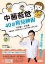 中醫爸爸40個育兒神招,孩子少生病、超好帶