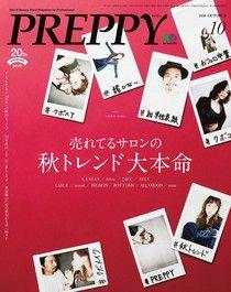 PREPPY 2016年10月號 【日文版】