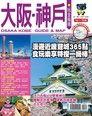 大阪神戶玩全指南 '14-'15版