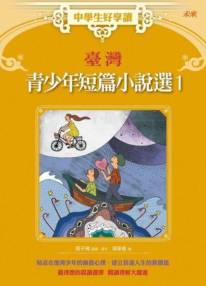 中學生好享讀:臺灣青少年短篇小說選1