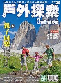 戶外探索Outside雙月刊 08-09月號/2016年 第28期