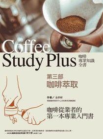 咖啡專業知識全書 【第三部】