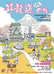 日本中部‧北陸:昇龍道之旅