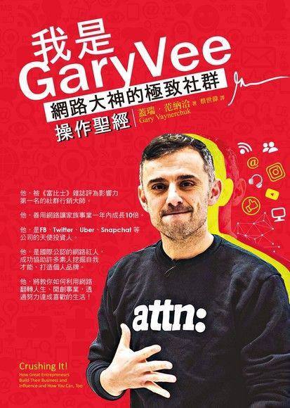 我是GaryVee